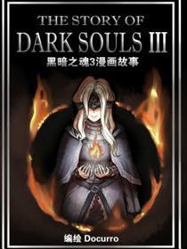 黑暗之魂3漫画故事