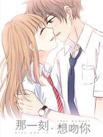 那一刻,想吻你