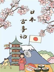日本古事记