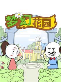 梦幻花园系列四格漫画