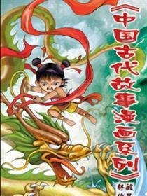 中国古代故事漫画系列