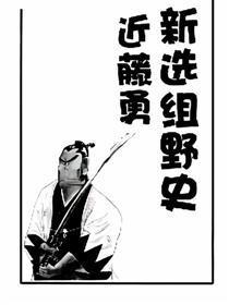 新选组野史近藤勇