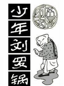 少年刘罗锅