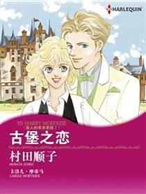 古堡之恋(禾林漫画)