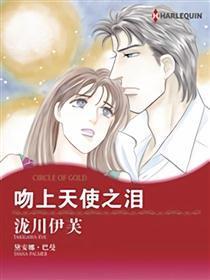 吻上天使之泪(禾林漫画)