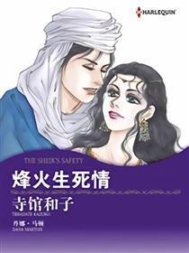 烽火生死情(禾林漫画)