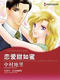 恋爱甜如蜜(禾林漫画)