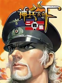 神兵玄奇F二战篇